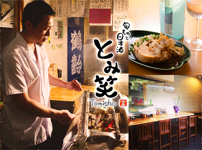 新潟の希少な地酒と新鮮野菜|旬ものと日本酒 とみ笑